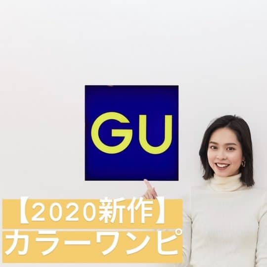 【GU春新作】今から秋まで着られる⁉¥3990以下のコスパワンピ4選