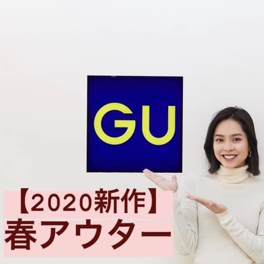 【GU春新作】高見えする!いますぐ欲しい春アウター4選