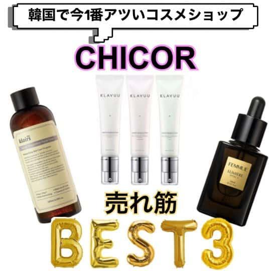 韓国マニアライターオススメ!いま最もアツいコスメショップCHICORの売れ筋商品BEST3