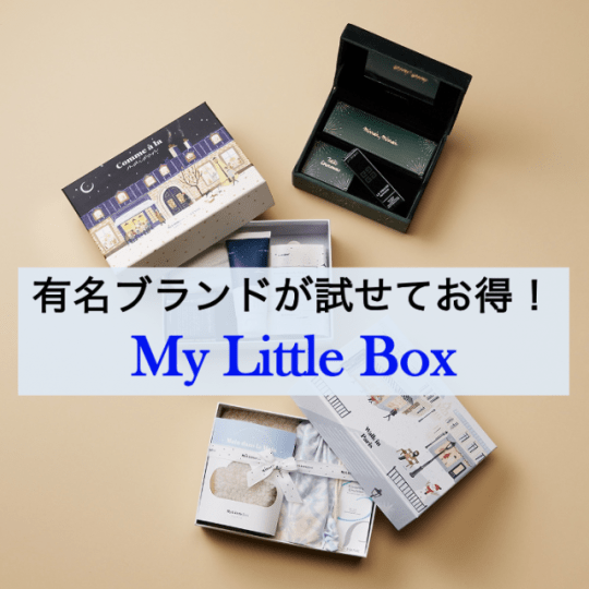 人気ブランドが試せて3045円!可愛すぎるサブスク「My Little Box」がスゴすぎる件