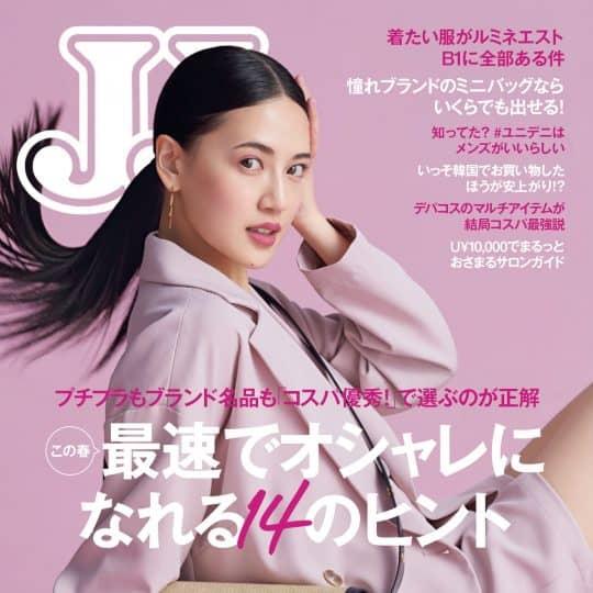 【E-girls藤井夏恋】の表紙が目印!JJ4月号を一足お先に大公開