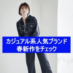 欅坂46・土生瑞穂が着こなす!着やせも狙える人気ブランド服はルミネエストB1に全部ある件