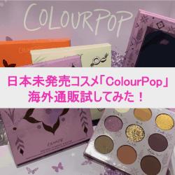 日本未発売コスメでモテる!アメリカ女子に超人気「ColourPop」の多色パレットを試してみた