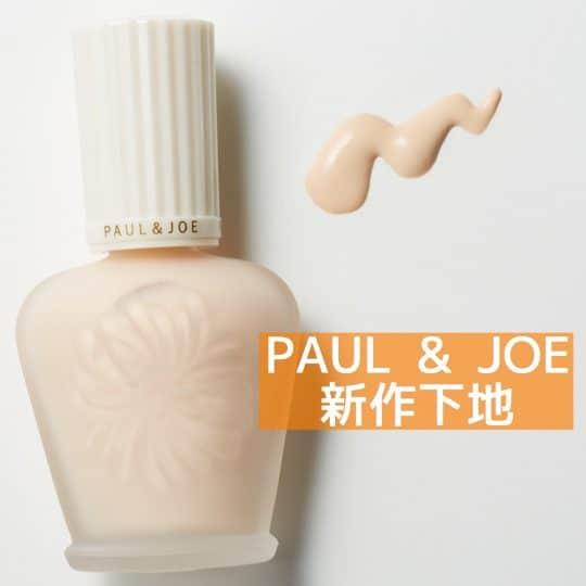 【美容のプロが神認定!】PAUL&JOEの新作下地ならツヤ肌もヘルシー肌も思いのまま!