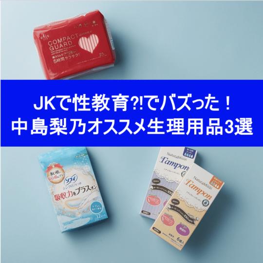 JKで性教育⁉でバズった中島梨乃が本気でおすすめストレスフリーな生理用品3選