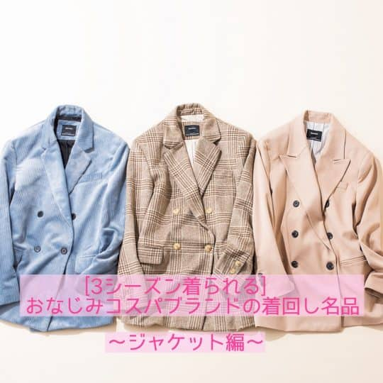 今買ったら秋までずっと使える! ベルシュカのジャケットが超優秀❤