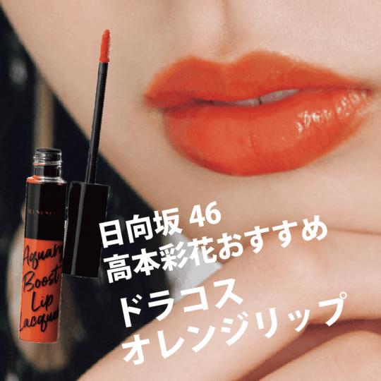 【日向坂46・高本彩花おすすめ】プチプラなのに高発色!春はオレンジリップでモテ顔に