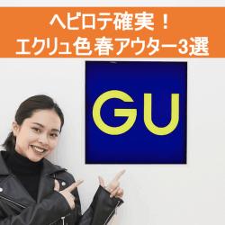 【GU】ヘビロテ確実!羽織るだけで春らしいプチプラ「エクリュ色アウター」3選