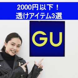 【GU】2000円以下!着るだけでモテ度とトレンド感が急上昇「透けアイテム」3選