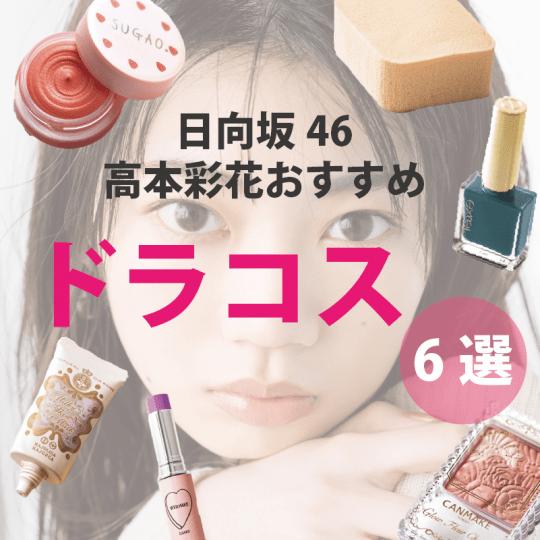 【日向坂46・高本彩花おすすめ】ドラックストアで買える!注目のマニアックコスメ6選