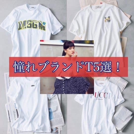 E-girs藤井夏恋が着る!1年中スタメンで実はコスパなハイブランドTシャツ5選