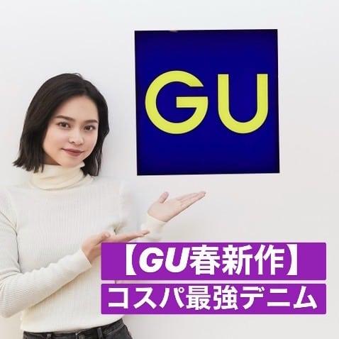 【GU春新作】スタイルアップ間違いなし!ALL¥2490以下のデニム5選