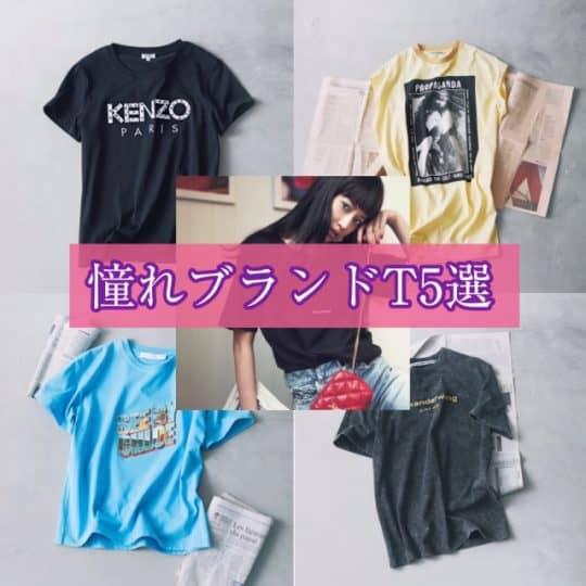E-girls藤井夏恋が着こなす!今買ってずっと着られる憧れブランドT5選