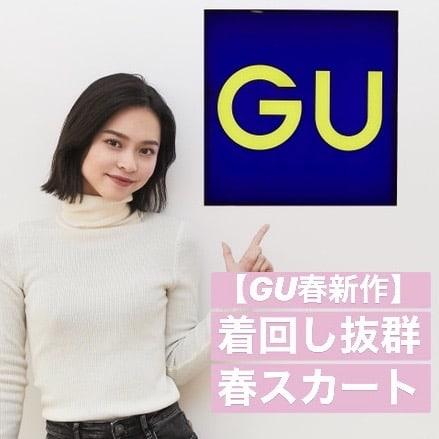【GU春新作】いつものトップスが華やぐ!主役級スカート4選