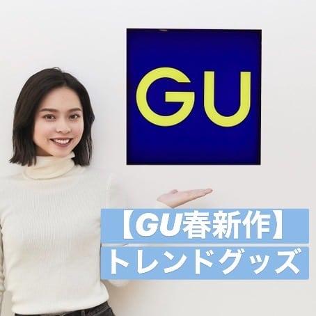 【GU春新作】夏まで使える!トレンドの「透けバッグ&靴」4選