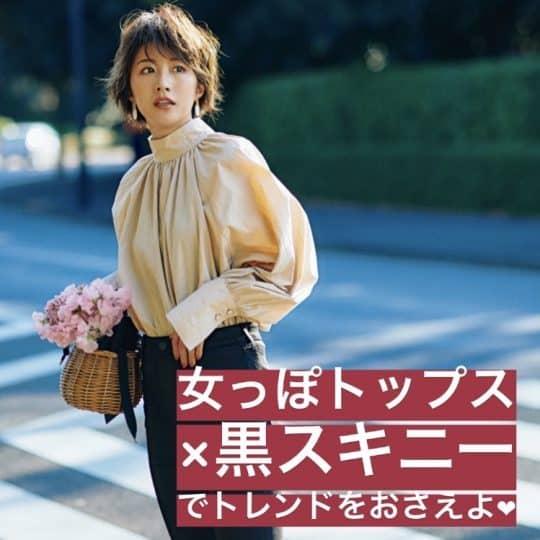 欅坂46・土生瑞穂が着こなす!黒スキニーの春コーデ3選