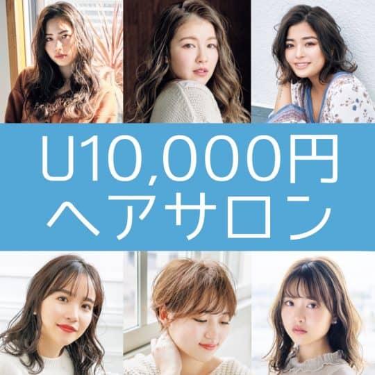 1万円以内でオシャレ髪に生まれ変われる! コスパ抜群のヘアサロン12選