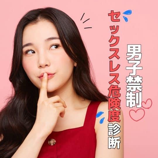 男子は見ちゃダメ♡禁断の「セックスレス危険度」診断テスト