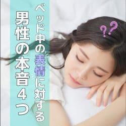 なんだか盛り下がる…「ベッドタイム中の表情」に対する男性の本音4つ