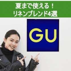 【GU】今すぐも夏も便利!着るだけであか抜けるリネンブレンドに大注目