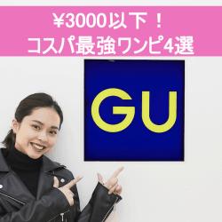 【GU】3000円以下!今買わないと売り切れちゃう!コスパ最強ワンピ4選