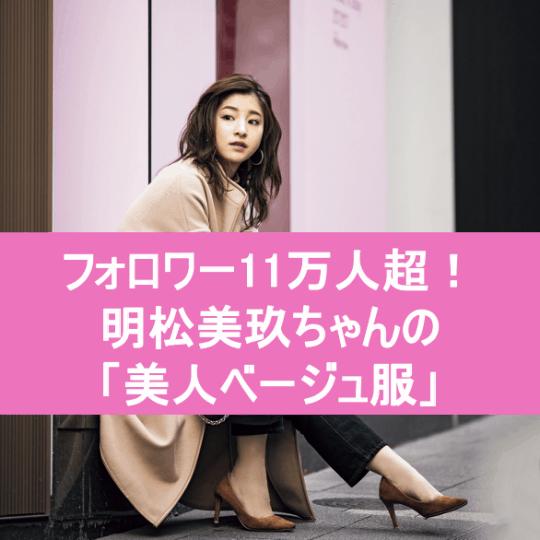 インスタフォロワー11万人超!明松美玖ちゃんの「美人ベージュコーデ」5選