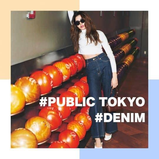 「デニムが神!」って噂のPUBLIC TOKYO知ってる?