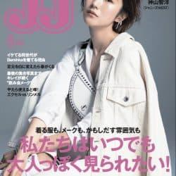 【欅坂46の土生瑞穂】の表紙が目印!JJ5月号を一足お先に大公開