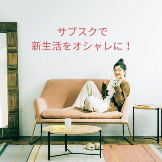家具&家電のサブスクで節約しながら新生活スタートする方法
