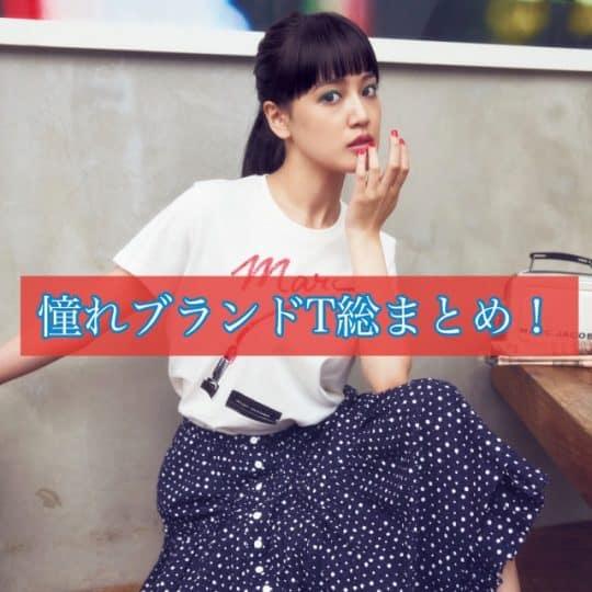 E-girs藤井夏恋も愛用♡コスパ最高な憧れブランドT10選