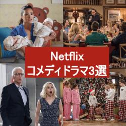 おこもり日に必見!Netflix溺愛ライターオススメの海外コメディドラマ3選