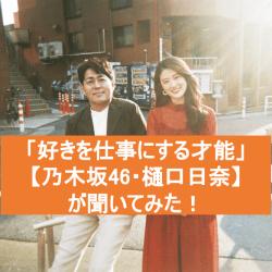 【乃木坂46・樋口日奈】先輩俳優に好きを仕事にするためにすべきこと聞いてみた!