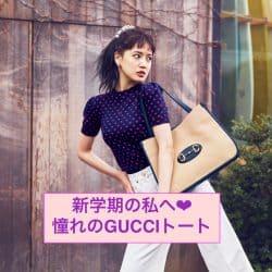 藤井夏恋が持つ日本限定のGUCCIトートが可愛すぎる!