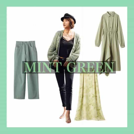 「わたしの服、時代遅れ?」って思ったら! 「ミントグリーン」を着るだけでおしゃれ見えが簡単に