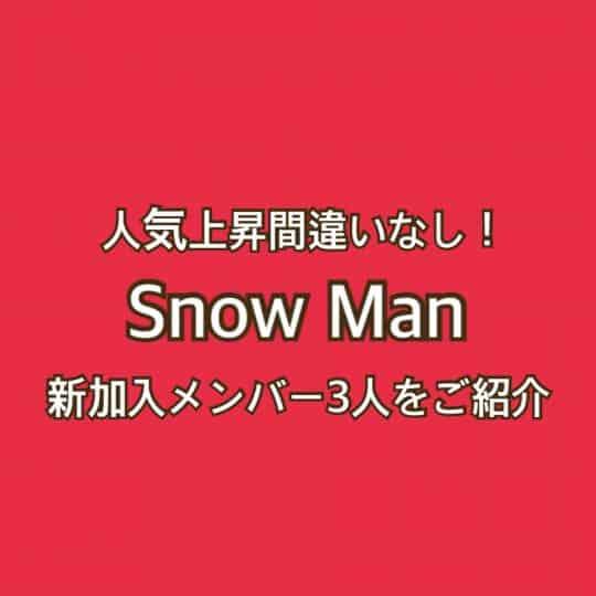ジャニーズの次世代を担う【Snow Man】新加入メンバーに意気込み迫ってみた!