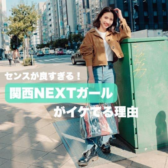 数カ月でフォロワー1万人増加! 大注目な神戸女子の「イケてる3ヶ条」