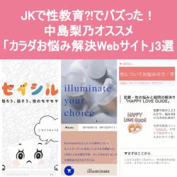 JKで性教育!?でバズった女子大生オススメのカラダのお悩み解決サイト3選