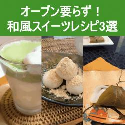 おうち時間にオーブンなしで完成!簡単「和風スイーツ」レシピ3選