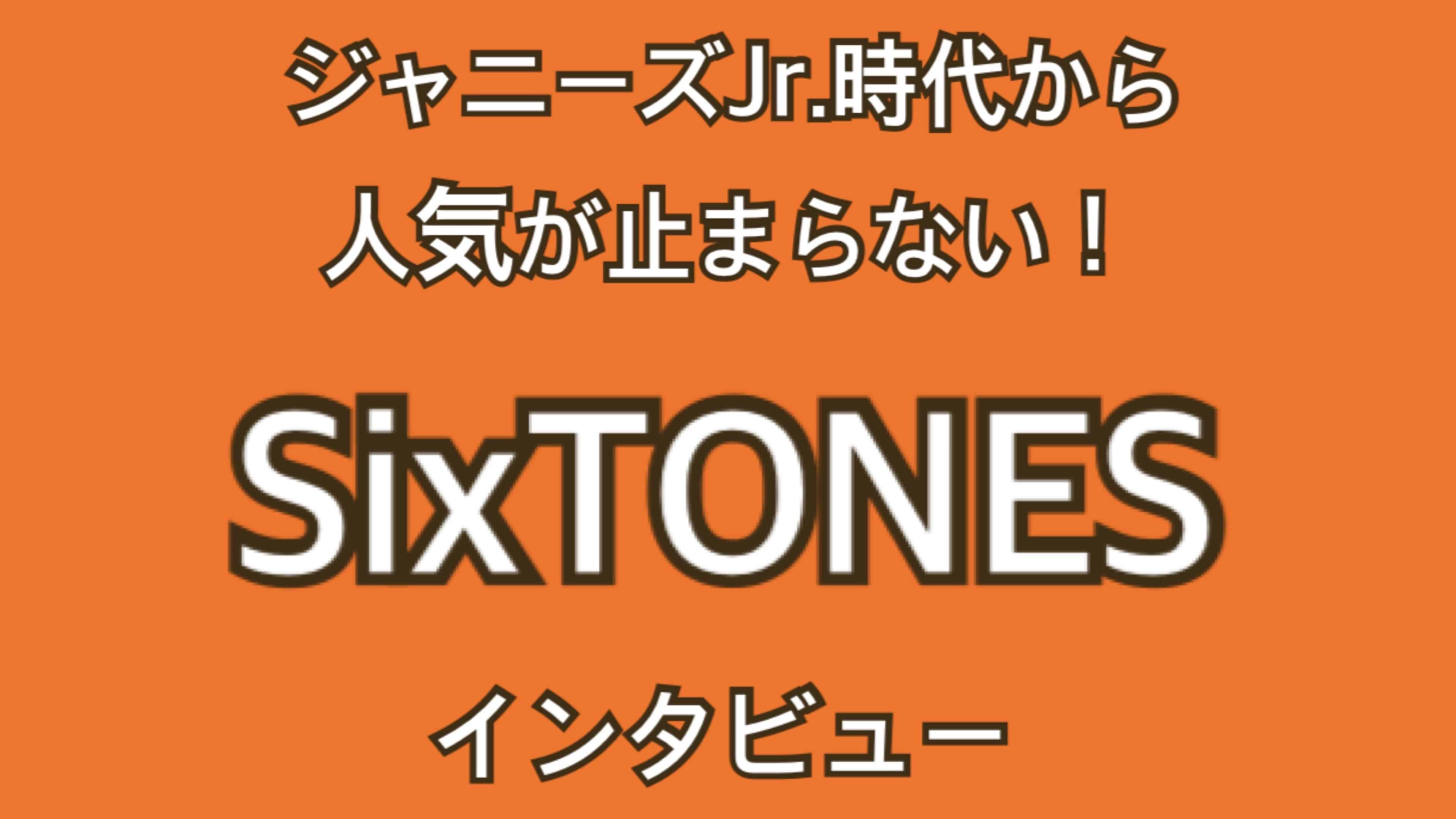 Sixtones ジャニーズ ネット