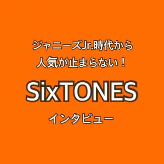 人気が止まらない!SixTONESにメンバーや好みのタイプを聞いてみた!