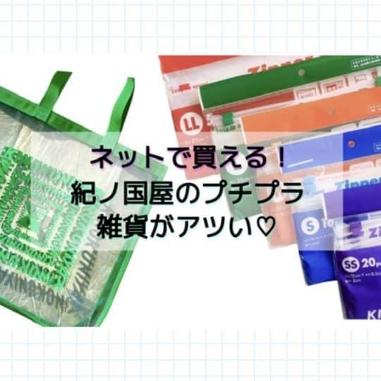 ネットで買える! オシャレ・便利・プチプラ!紀ノ国屋の雑貨がアツい♡
