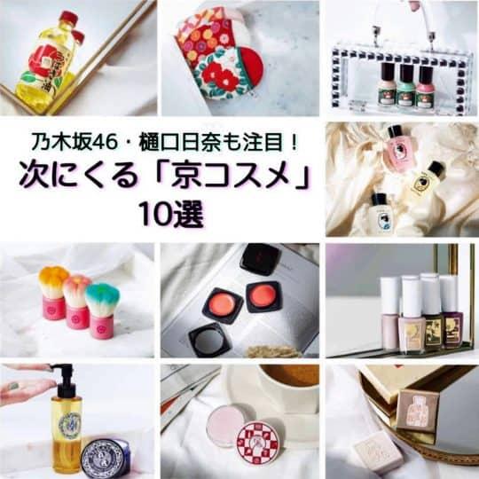 美容通!乃木坂46樋口日奈がリアルに注目!自分買いしたい「京コスメ」10選