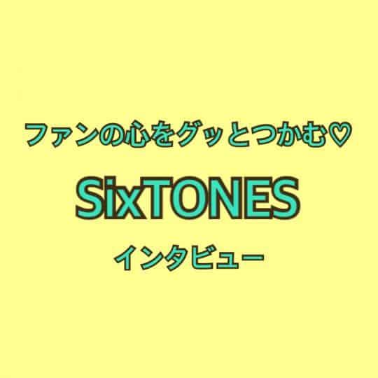 ファンの心をグッとつかむ♡ SixTONESに理想のデートを聞いてみた