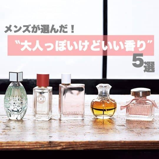 「その香り好き」って言われちゃう!男子が選んだ〝大人っぽい良い香り〞5選