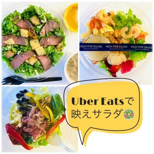 Uber Eatsで注文できる! いまおうちで食べたいのは気分のアガる映えサラダ