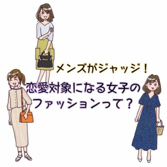 メンズがこっそり見てる! 恋愛対象になる女子のファッション3つ