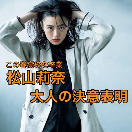 目標は「ひとりでスタバ」なJJモデル松山莉奈が見た!表紙撮影の裏側