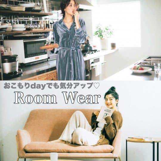 おこもりな毎日も「ネットで買える部屋着」でテンションUP! 激かわルームウェア3選❤