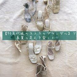 待ち遠しすぎる夏は、「白いストラップサンダル」を履けばダサく見えない!