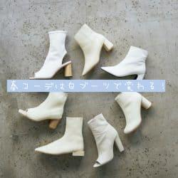 5月コーデの予習が大事! 春コーデは白ブーツで変わる♡